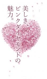 美しきピンクダイヤの魅力